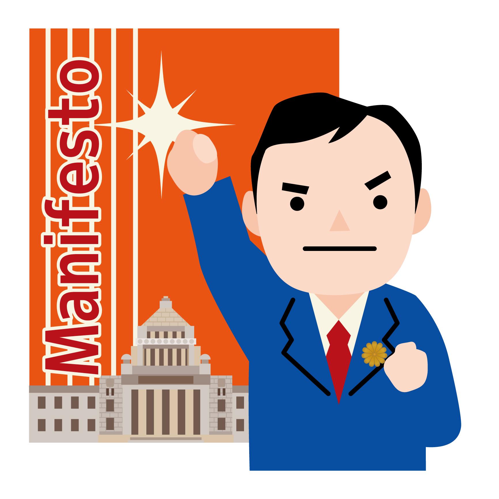 最強のマニフェストを掲げても落選するのが選挙。政党ではなく人で決めよう
