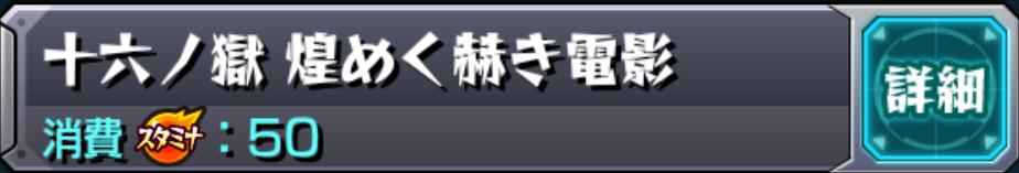 【禁忌の獄16】モンスト指折りの超難関ステージ4で運ゲーできるかどうかがカギ