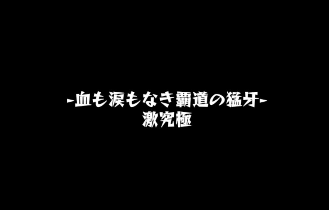 【モンスト】激究極 フカヒレ皇帝 ストレスフリーで運極にする方法