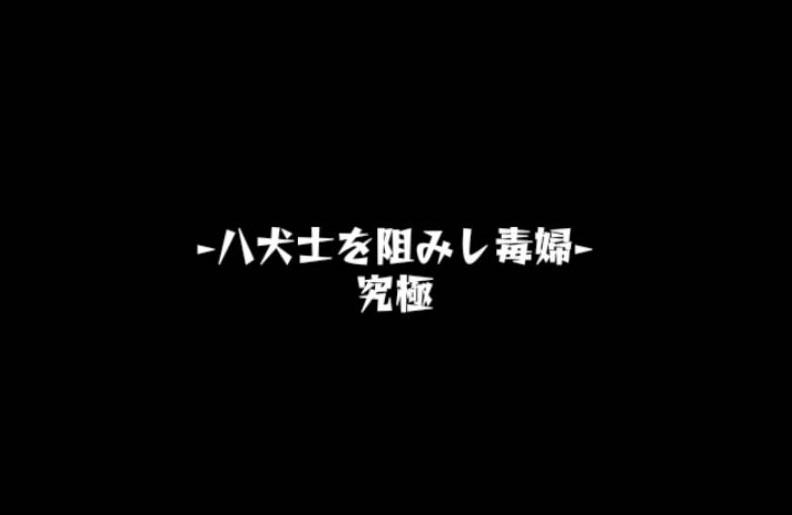 【モンスト】 究極 船虫 ストレスフリーで運極にする方法