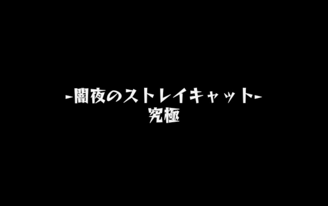 【モンスト】究極 バステト ストレスフリーで運極にする方法
