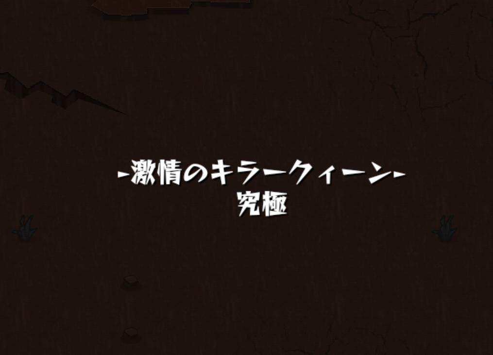 【モンスト】究極 ハートの女王 ストレスフリーで運極にする方法