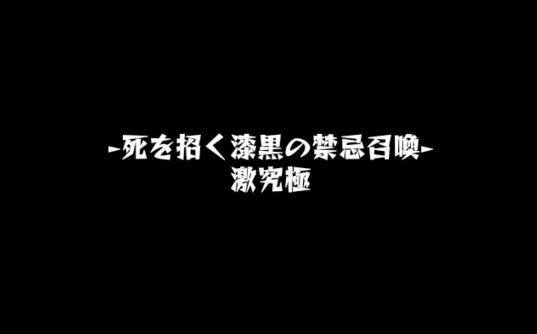 【モンスト】激究極 バロジカ ストレスフリーで運極にする方法