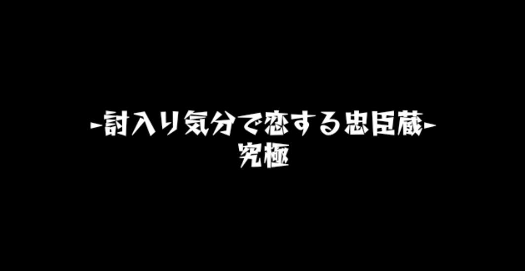 【モンスト】究極 赤穂浪士47 ストレスフリーで運極にする方法