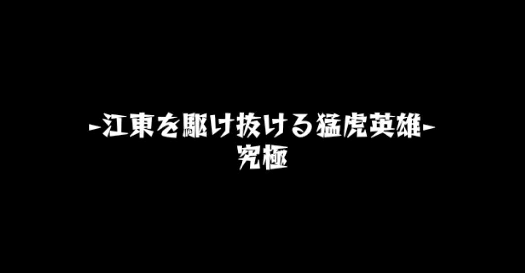 【モンスト】究極 孫堅 ストレスフリーで運極にする方法
