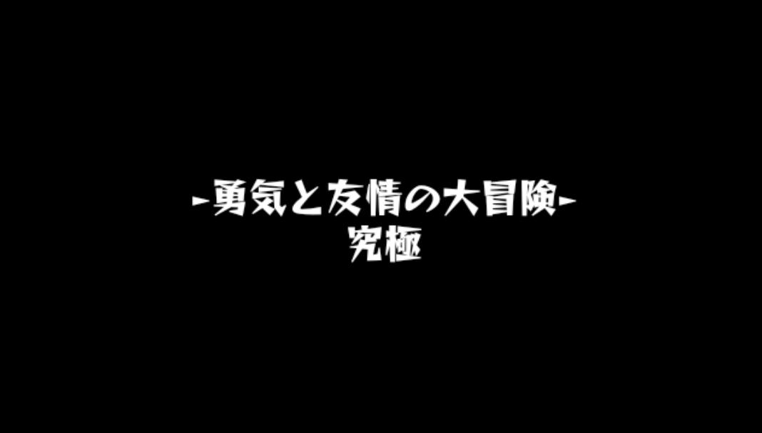 【モンスト】究極 フラッグJr.&エクスドラゴンJr. ストレスフリーで運極にする方法