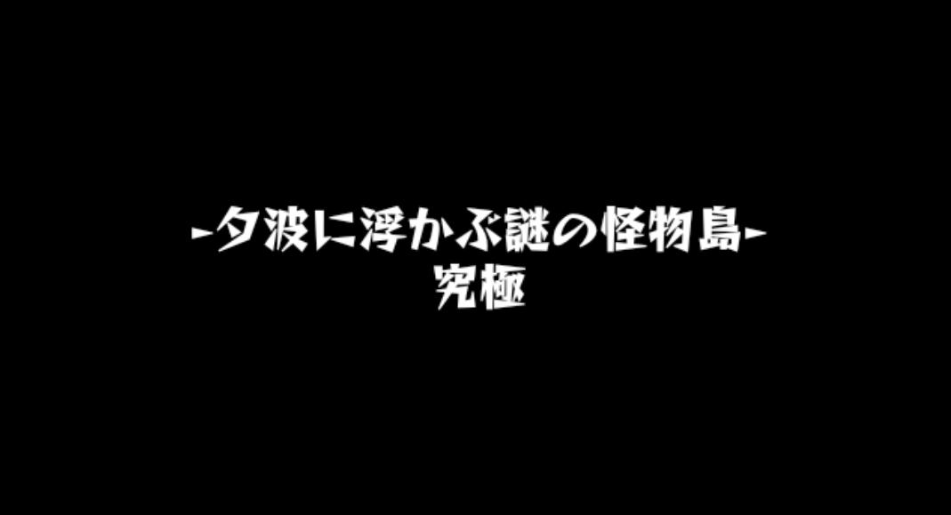 【モンスト】究極 海坊主(火) ストレスフリーで運極にする方法