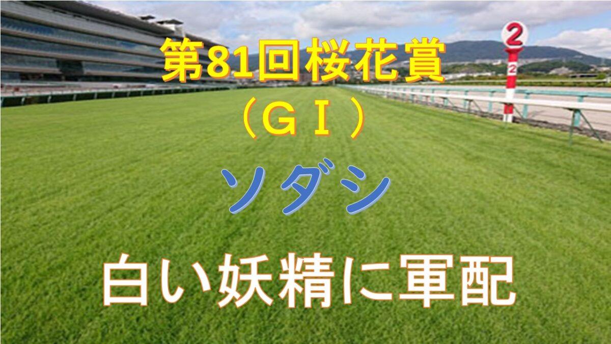 【第81回桜花賞(G1)回顧】順当な2強+1決着 オークスもおそらくこのまま