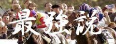 最強説-どんな馬でも目指すは最強。穴党なら余計な期待を抱こう。