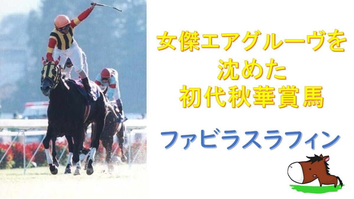【ファビラスラフィン】 女傑エアグルーヴを沈めた初代秋華賞馬